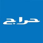 حراج - Haraj icon