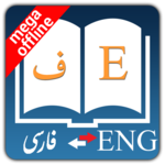 Persian Dictionary for pc logo