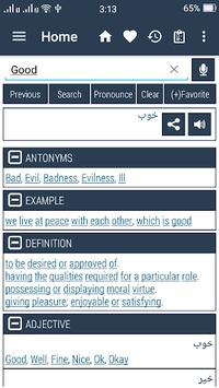 Persian Dictionary pc screenshot 1