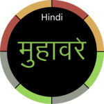 Hindi Muhavare with Meaning icon