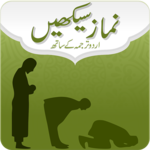Learn Namaz in Urdu + Audio icon