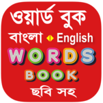 Bangla Words Book - ওয়ার্ড বুক icon