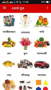 Bangla Words Book - ওয়ার্ড বুক pc screenshot 1