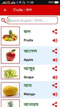 Bangla Words Book - ওয়ার্ড বুক pc screenshot 2
