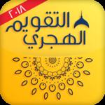 New Islamic Muslim calendar icon