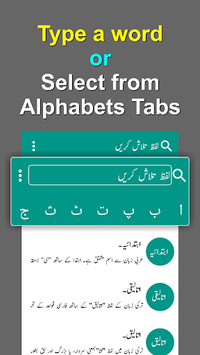Free offline english to urdu dictionary download for pc