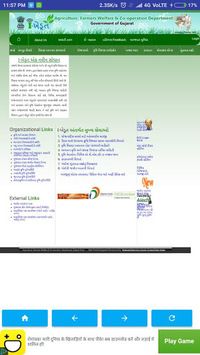 iKhedut Portal Gujarat pc screenshot 1