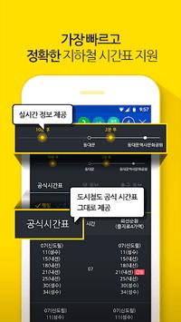 Subway Korea (Subway route navigation) pc screenshot 1