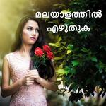 ഫോട്ടോയിൽ മലയാളം എഴുതുക - Malayalam Words On Photo icon