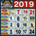2019 Calendar - 2019 Panchang, 2019 कैलेंडर हिंदी icon