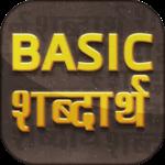 Basic शब्दार्थ ~ Hindi to English Word Meaning icon