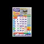 MEEZAN CALENDAR 2018 (HINDI) icon