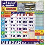 MEEZAN CALENDAR 2018 (URDU) for pc logo