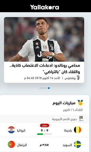 Yallakora pc screenshot 1