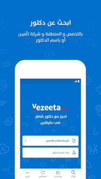 Vezeeta - Book the best Doctor pc screenshot 1