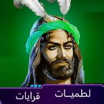 لطميات حماسية 2019:  بدون نت icon