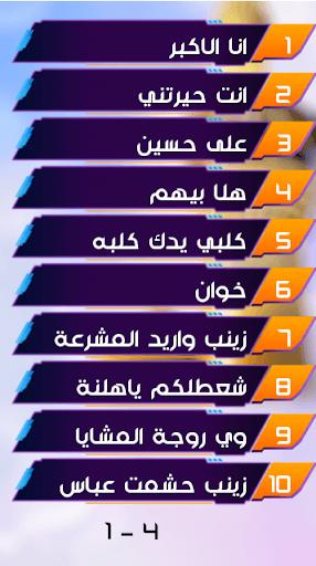 لطميات حماسية 2019:  بدون نت PC screenshot 2