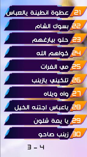 لطميات حماسية 2019:  بدون نت PC screenshot 3