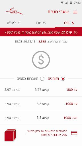 חברת דואר ישראל pc screenshot 1