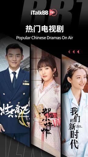 iTalkBB TV - 北美首选华语视频平台 PC screenshot 1
