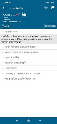 Patient Aid : Bangla Medicine Info PC screenshot 1