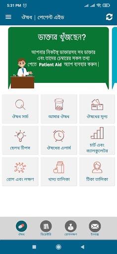Patient Aid : Bangla Medicine Info PC screenshot 2