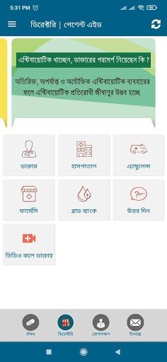 Patient Aid : Bangla Medicine Info PC screenshot 3
