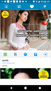 Kannada Status DP pc screenshot 1