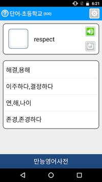 English Korean Dictionary pc screenshot 1