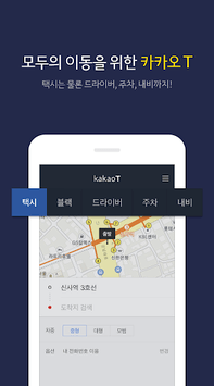 Kakao T - Taxi, Driver, Parking, Navi, Carpool pc screenshot 2