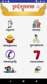Fortune Teller Khmer pc screenshot 2