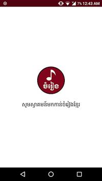 Khmer Song Box pc screenshot 1