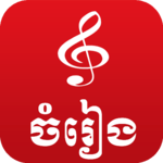 Khmer Music Box icon