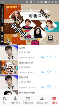 Khmer Music Box pc screenshot 1