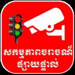 Khmer Live Traffic In PP for pc logo