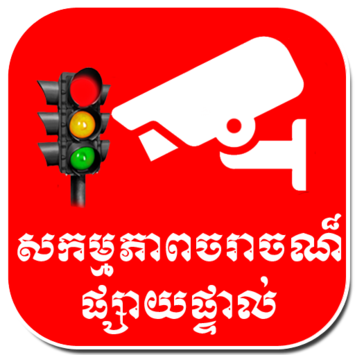 Khmer Live Traffic In PP pc screenshot 1