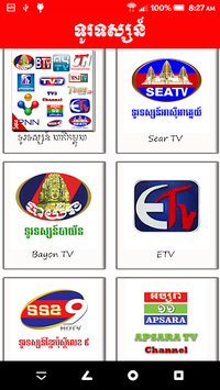 All Khmer TV pc screenshot 1