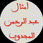 Proverbs and quatrains of Abderrahman El Majdoub icon