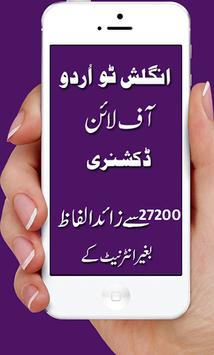 English to Urdu Dictionary pc screenshot 1