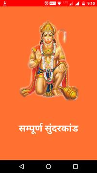 Sundarkand Hanuman Chalisa pc screenshot 1