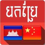 Khmer Chinese Translator for pc logo
