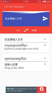 Khmer Chinese Translator pc screenshot 1