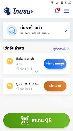 Thaichana - ไทยชนะ PC screenshot 2