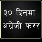 Learn English in Nepali icon