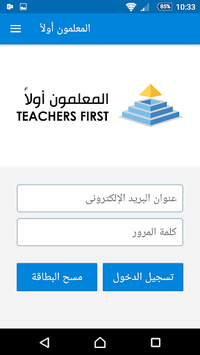 Teachers First pc screenshot 1