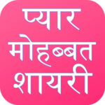 Love Shayari Hindi 2018 icon
