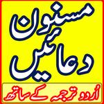 Masnoon Duain in Urdu / Arabic icon