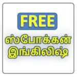 Spoken English in Tamil (Free Version) for pc logo
