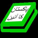 Ain e Pakistan Urdu (Constitution Of Pakistan) for pc logo