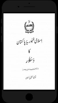 Ain e Pakistan Urdu (Constitution Of Pakistan) pc screenshot 1